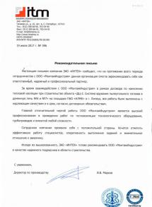 """ЗАО """"ИНТЕХ"""""""