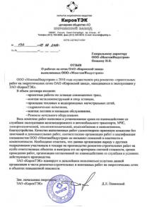 """ОАО """"Кировский Завод"""""""