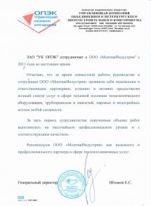 """ЗАО """"УК ОПЭК"""""""