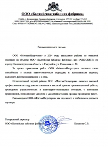 "ООО ""Балтийская Табачная Фабрика"""