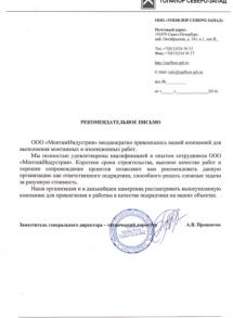 "ООО ""ТОПФЛОР Северо-Запад"""