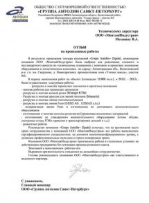 """ООО """"Группа АНТОЛИН Санкт-Петербург"""""""